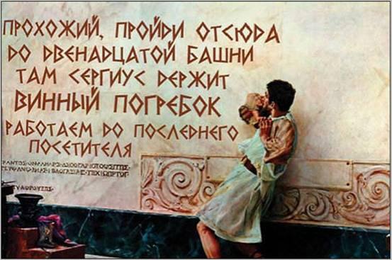 Древние римляне реклама
