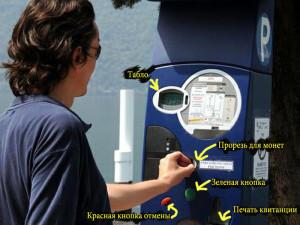 Парковка в Италии оплата